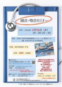 20170111縫合・吻合セミナーチラシ